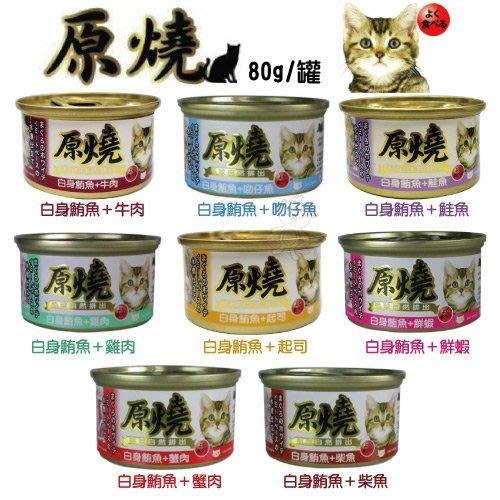 *WANG*《貓》原燒水煮毛球自然排出貓罐-80g -單瓶