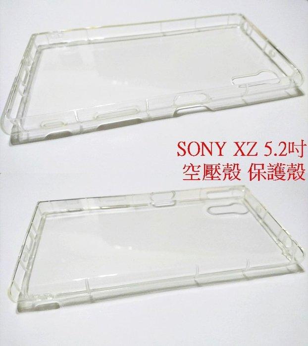 ❤新品上市❤ SONY Xperia XZ 5.2吋氣墊殼 空壓殼 空壓殼 防摔 防爆 現貨熱賣 氣墊殼xp xa xc