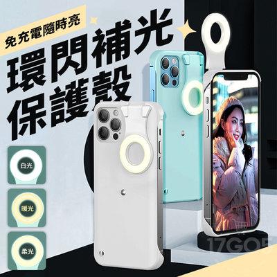 iPhone 11 12 適用 三檔色溫 補光燈 打光 網美必備 ins 珍珠光 LED 免充電 手機殼 保護殼