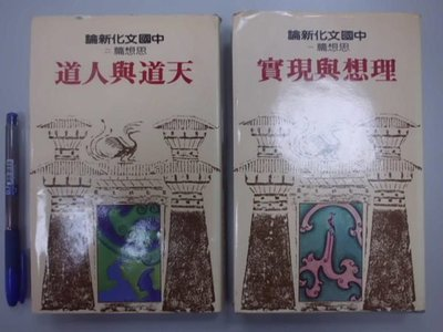 A4cd☆民國71年~中國文化新論~『思想篇:(一)+(二)冊』劉俊傑  主編《聯經出版》~精裝本