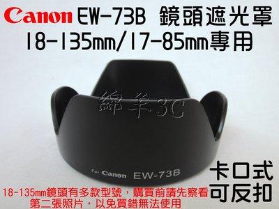 Canon 18-135mm EW-73B 鏡頭遮光罩 卡口式可反扣 800D 760D 750D 700D 70D 嘉義縣