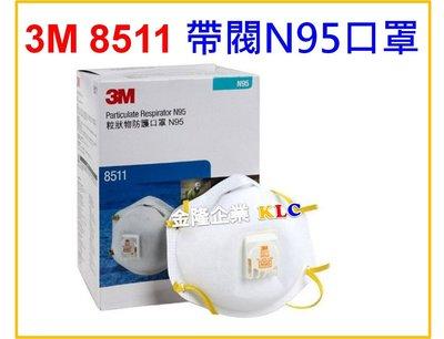 【上豪五金商城】3M 8511 N95 帶閥防塵口罩(10只/盒) 防沙塵暴 非活性碳口罩