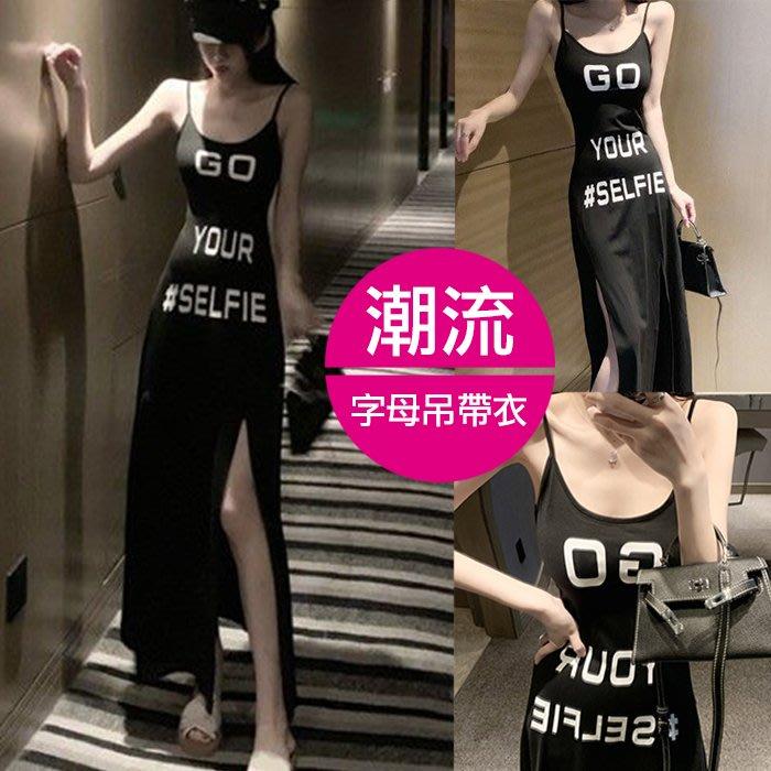 【JS 姊妹時代】【CY7102】潮流字母造型顯瘦側開岔長款吊帶連身上衣裙