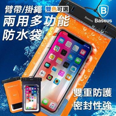 baseus 手機 手機包 手機殼 防水袋 防水包 兩用 二合一 多功能 掛繩 運動 臂套 臂帶 六寸以內 防水 透視