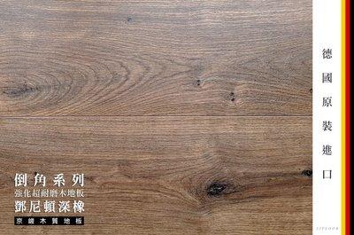 京峻木地板FLOOR-超耐磨木地板/強化木地板 倒角系列 鄧尼頓深橡