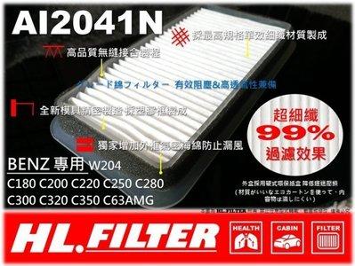 兩片免運】BENZ W204 C320 C350 鼓風機濾網 室外進氣濾網 室外濾網 另有 原廠 型 冷氣濾網 空氣濾芯