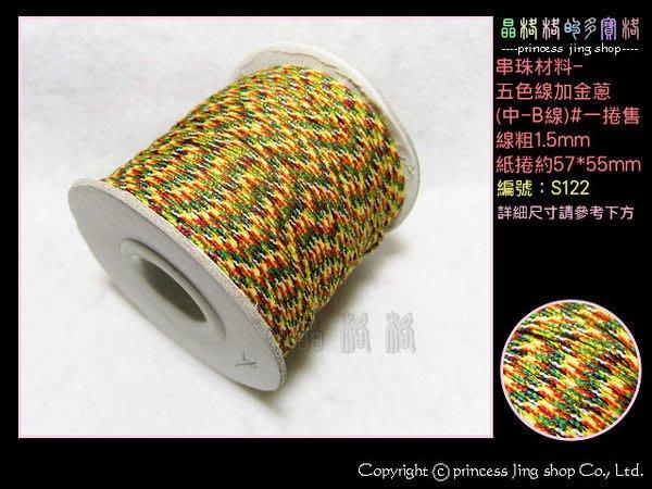 《晶格格的多寶格》串珠材料 五色線/平安線加金蔥(中-B線)【S122】線粗1.5mm#一捲售