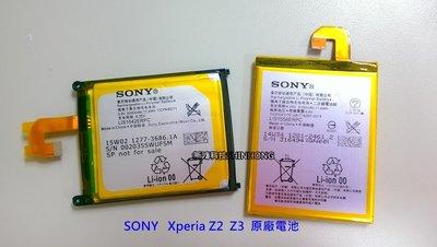 《電池很快沒電》SONY Xperia Z1 Z1c Z2 Z2A Z3 Z3c Z4 ZUltra 原廠電池更換