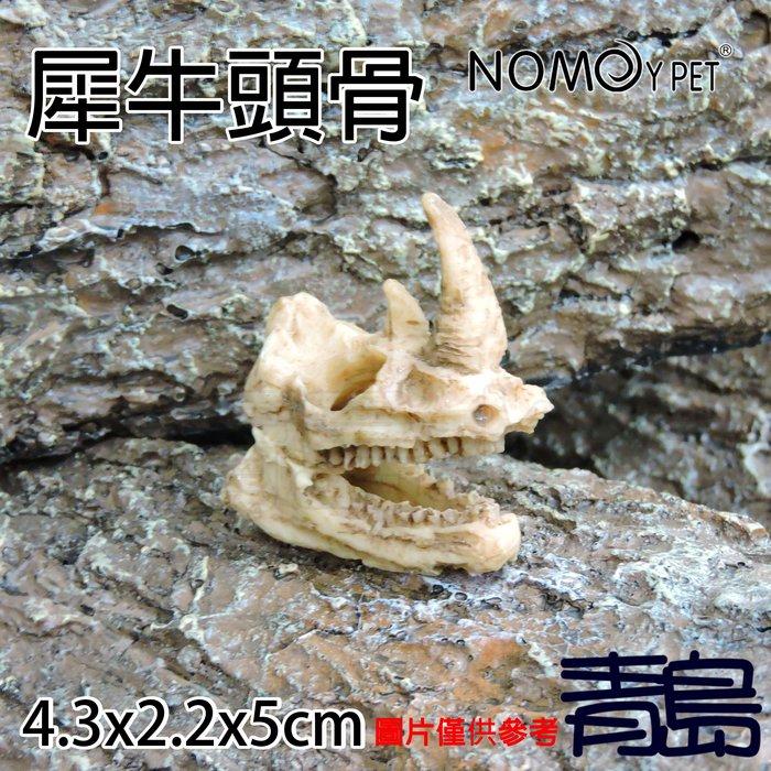 Y。。。青島水族。。。NS-90中國NOMO諾摩-骨頭化石 躲藏棲息 造景裝飾 水族魚缸繁殖躲避==迷你犀牛頭骨