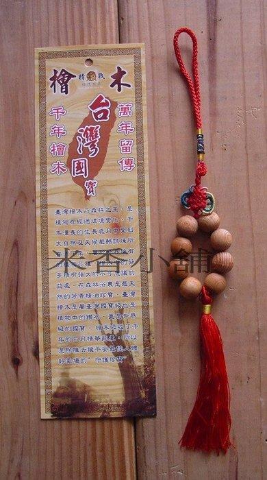 檜木吊飾 (8顆)13mm