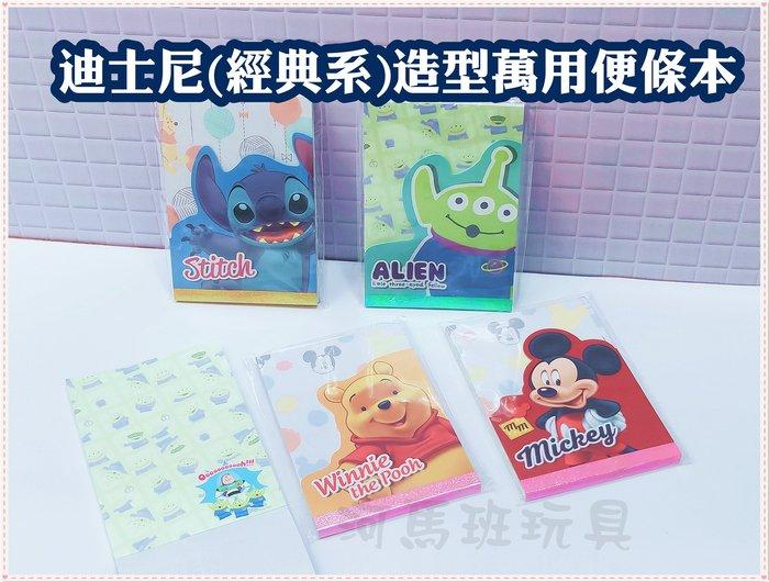 河馬班玩具-迪士尼(經典系)造型萬用便條本-維尼/史迪奇//三眼怪/米奇