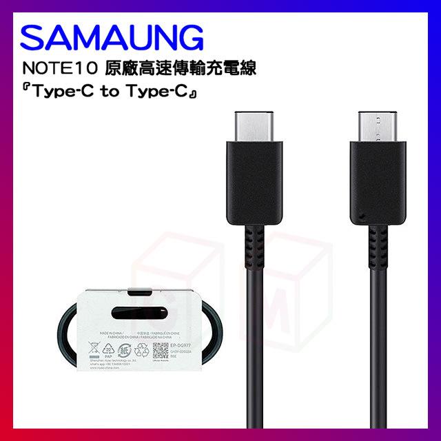 三星原廠充電傳輸PD線 TypeC to TypeC 支援閃電快充 適用Note 10 20/A60 70 80/S20