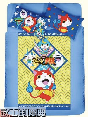 【妖怪手錶】雙人床包+舖棉2用被套四件組~~台灣精製