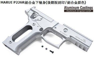 JHS(金和勝 槍店)警星 MARUI P226R鋁合金下槍身(後期版刻印/鋁合金原色) P226-62(A)