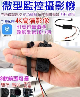 MAX安控-針孔攝影機無線微型監視器WiFi Cam監視器IP Cam攝影機 手機遠端監控4K針孔200萬夜視攝影
