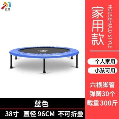 彈力床 家用兒童室內小孩蹭蹭床 成人健身跳跳床 ZH3700【優品良鋪