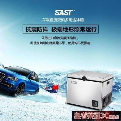 現貨 車載冰箱 車載冰箱壓縮機制冷車家兩用12/24V汽車貨車冷凍冷藏小型冰櫃