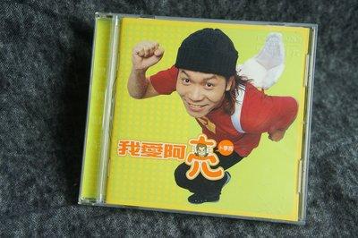 [CD] 卜學亮 - 我愛阿亮 / 子曰 * 超級任務 * 動物的悲歌