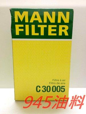 945油料嚴選-MANN 空氣芯 C30005 VW TIGUAN 2.0 330 400 TSI 2016年後 可自取