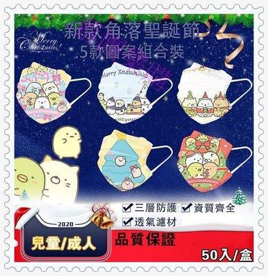 【ブティック購入】50入 角落生物口罩 聖誕節口罩五款組合口罩 兒童成人口罩/*rwD