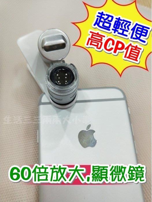 現貨💝 60倍顯微鏡頭✨ 放大鏡 (手機夾式通用款) 內含LED燈  珠寶鏡 PCB電路檢驗鏡頭