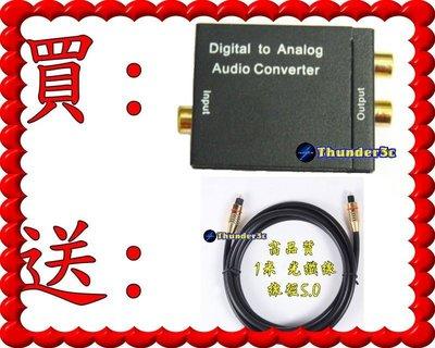 送1米線徑5.0光纖線 光纖轉類比 光纖轉AV 光纖轉RCA 音源轉換 DAC接喇叭 SPDIF轉類比 同軸 數位轉類比