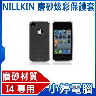 【小婷電腦*保護殼】全新 NILLKIN 磨砂炫彩保護套 iPhone 4 保護殼/保護套/保護框/皮殼(含稅)
