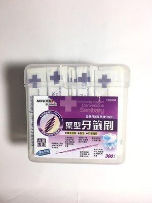 台灣製造 米諾諾單支包 葉形牙籤刷 300枚入