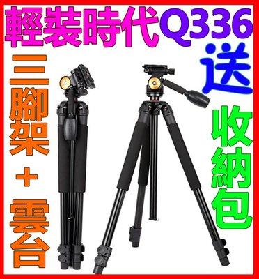 輕裝時代【送收納包+腳架腰包】穩重便攜攝影支架 單眼相機DV攝像機三腳架雲台戶外登山網拍佳能尼康可參考Q336《番屋》
