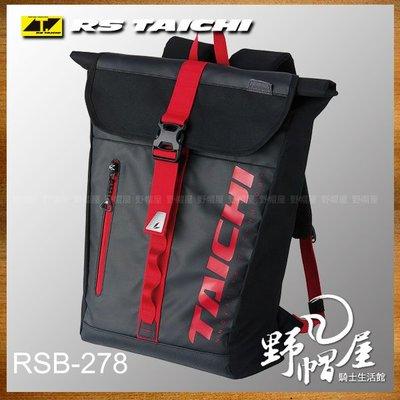 三重《野帽屋》日本 RS TAICHI RSB278 後背包 雙肩包 太極 大容量 防水 25L。黑紅