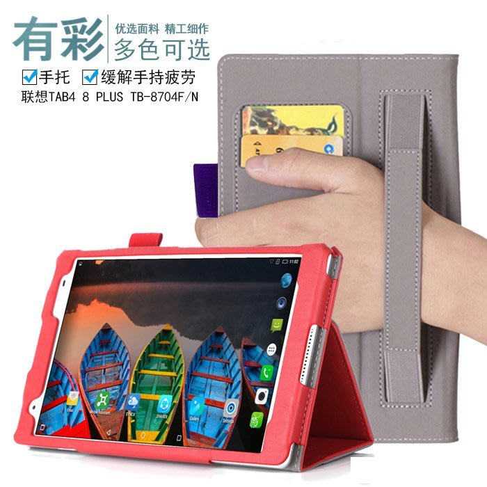 Lenovo Tab4 8 Plus 保護套 聯想 TB-8704F/N 平板皮套 休眠 牛皮紋 防摔 支架手托插卡