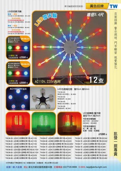 LED孔雀燈批發【TW-96-3】大孔雀防水加強型-四色/藍綠黃紅-雙面  舞台燈光/檳榔攤專屬/景觀招牌