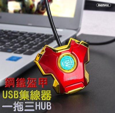 鋼鐵盔甲USB集線器 一拖三HUB 七...