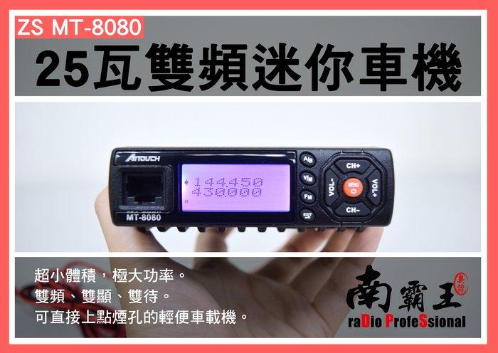 實體店,保固一年》附進口證明 可驗機 ZS MT-8080 25W迷你雙頻無線電車機 對講機 MTS 30k 688