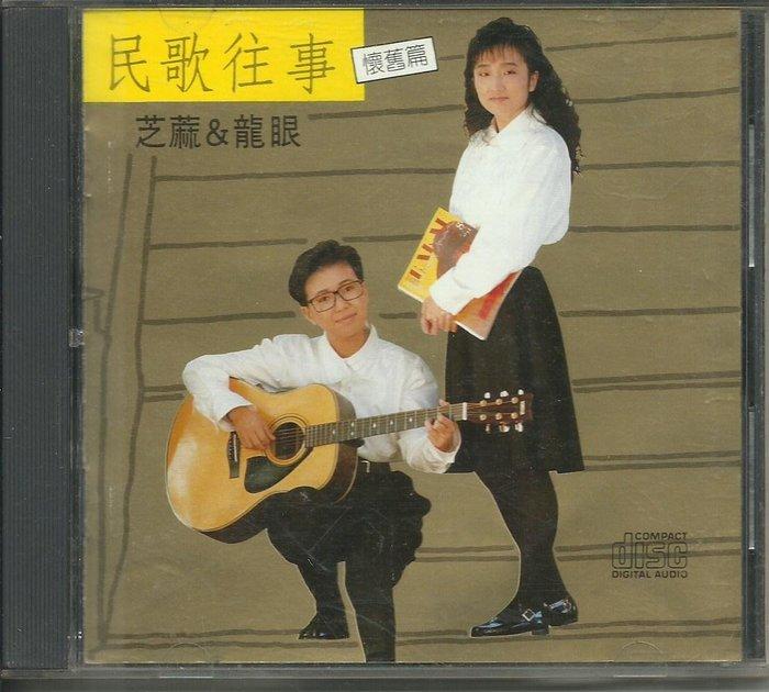 鄉城唱片首版:芝麻&龍眼民歌往事懷舊篇CD_內圈編碼:* SC-8835 790388 RITEK INC. *