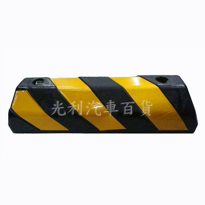 台灣 橡膠擋車墩 雙面蓋 擋輪器 車輪擋 車輪檔 橡膠車輪檔 黑黃斜紋 反光 停車場專用 附螺絲
