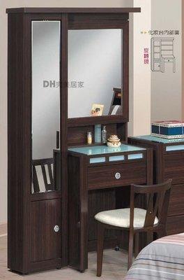 【DH】貨號E541-6《美娜》3.2尺胡桃鏡台椅組˙含旋轉鏡˙沉穩設計˙主要地區免運