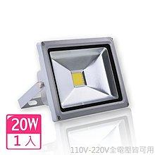 LED照明 批發館1入起定每入600  led 20W 投射燈 投射燈全套 廣告燈 招牌燈 特價戶外燈具