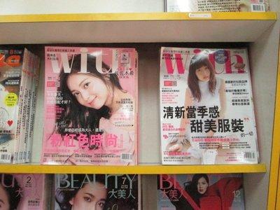 【博愛二手書】雜誌WITH中文版 每本13元起(集數如商品說明)
