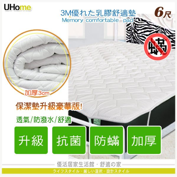 【UHO】※3M極品6尺加大乳膠超舒適墊/ 3cm超厚/防潑/防塵.免運費