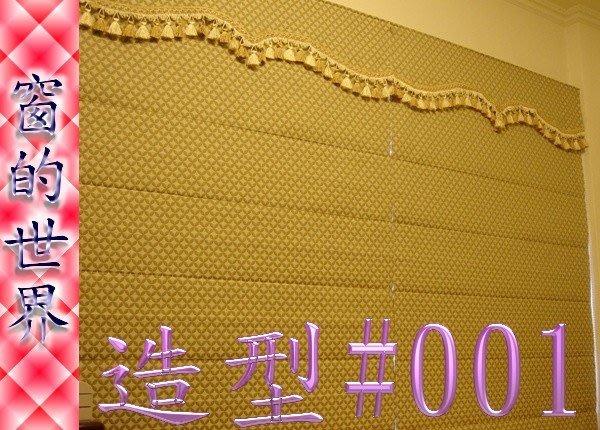 【窗的世界】20年專業製作達人,造型羅馬窗簾#001,每才120元