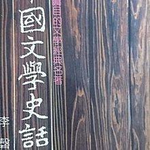 【赤兔馬書房】中國文學史話--李磬 胡蘭成