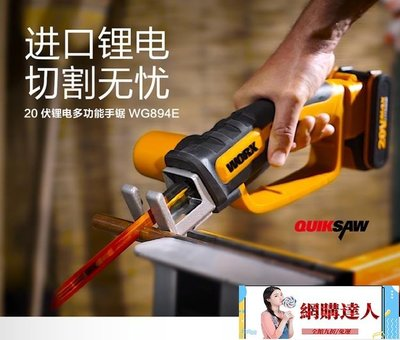 電鋸充電式威克士多功能往復鋸WG894E馬刀鋸電鋸家用充電式手提木工電動工具【網購達人】