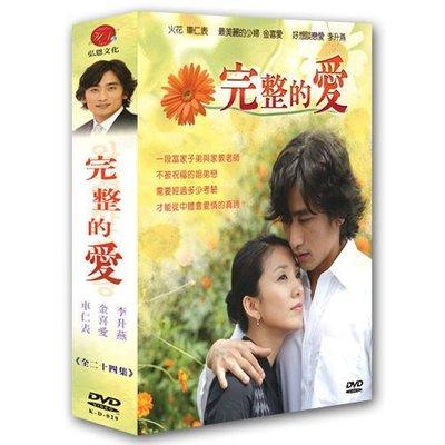 【限量特價】完整的愛 DVD【雙語版】( 車仁表/金喜愛/李升燕 )