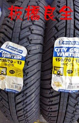 板橋良全 米其林 MICHELIN 新胎紋上市City Grip WINTER 150/70-13 $3000元 含氮氣