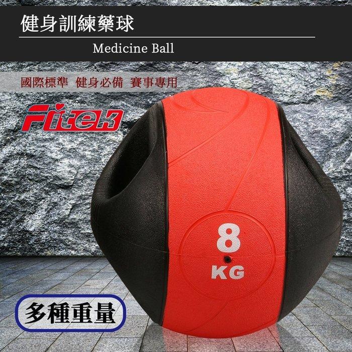 【Fitek健身網】現貨8KG健身手把式藥球⭐️橡膠彈力球⭐️8公斤瑜珈健身球
