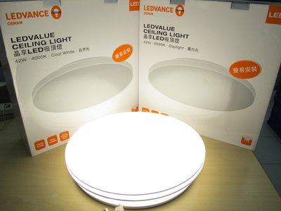 OSRAM 歐司朗 晶享 LED 42W 吸頂燈 (3000K 4000K 6500K) 全電壓