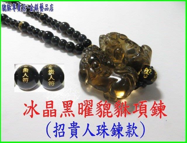 招貴人防小人【冰晶黑曜石貔貅項鍊(一對) 珠鍊是招貴人】開光是永久/編號6735