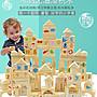 益智積木 原木制兒童無漆積木玩具1- 2周歲益...