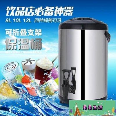 不銹鋼奶茶保溫桶 商用豆漿保溫桶 果汁...